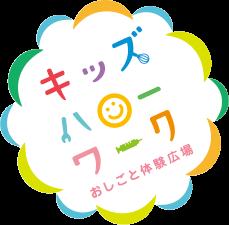 キッズハロワーク ロゴ